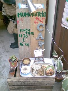 mumokuteki cafe